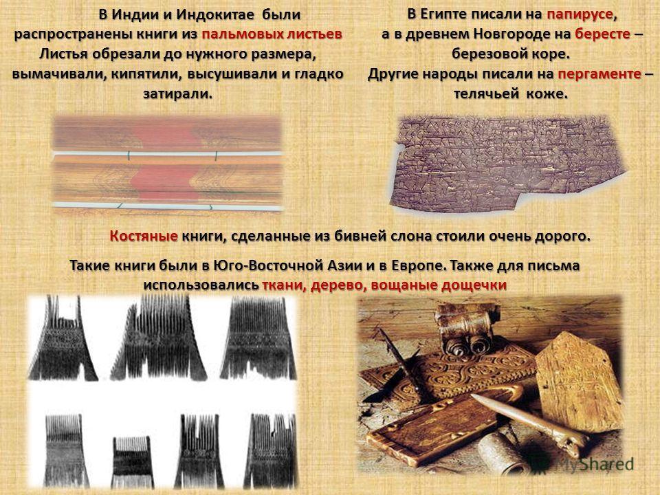В Египте писали на папирусе, а в древнем Новгороде на бересте – березовой коре. а в древнем Новгороде на бересте – березовой коре. Другие народы писали на пергаменте – телячьей коже. В Индии и Индокитае были распространены книги из пальмовых листьев