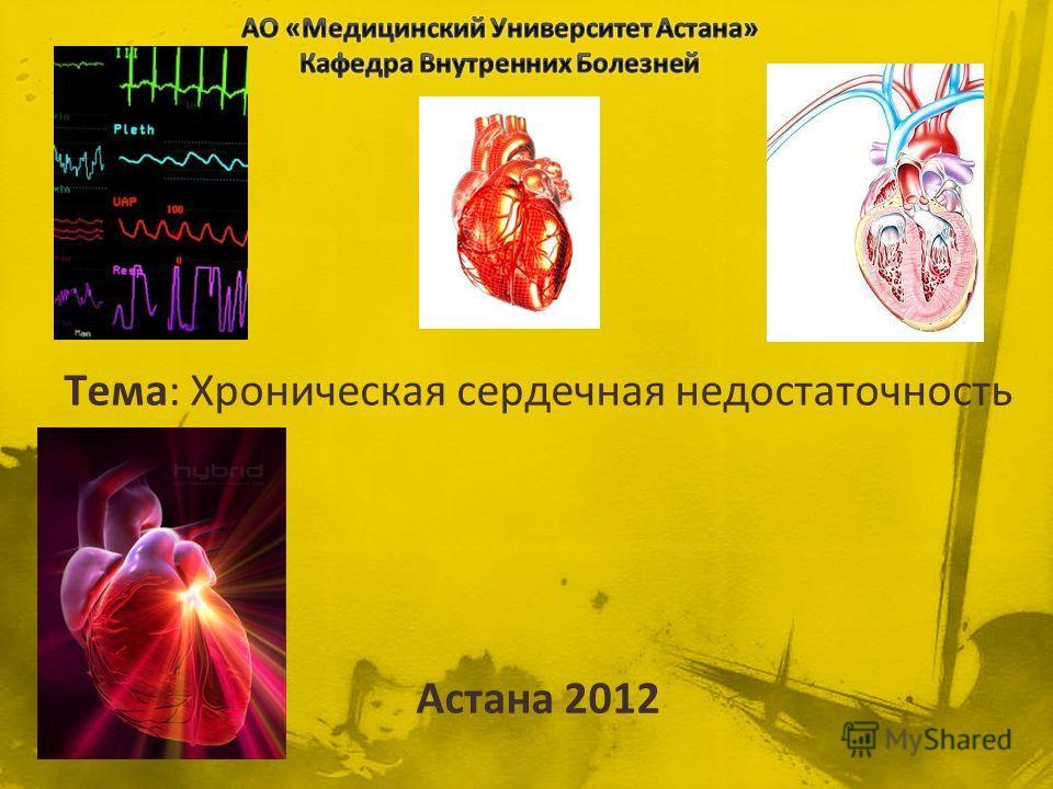 Тема: Хроническая сердечная недостаточность Астана 2012