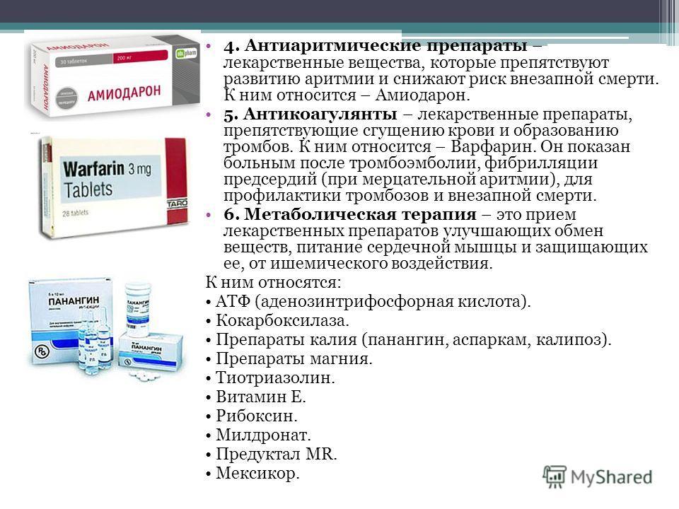 4. Антиаритмические препараты – лекарственные вещества, которые препятствуют развитию аритмии и снижают риск внезапной смерти. К ним относится – Амиодарон. 5. Антикоагулянты – лекарственные препараты, препятствующие сгущению крови и образованию тромб