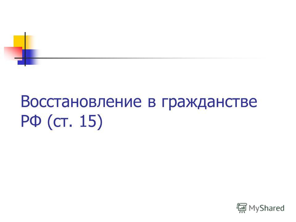 Восстановление в гражданстве РФ (ст. 15)