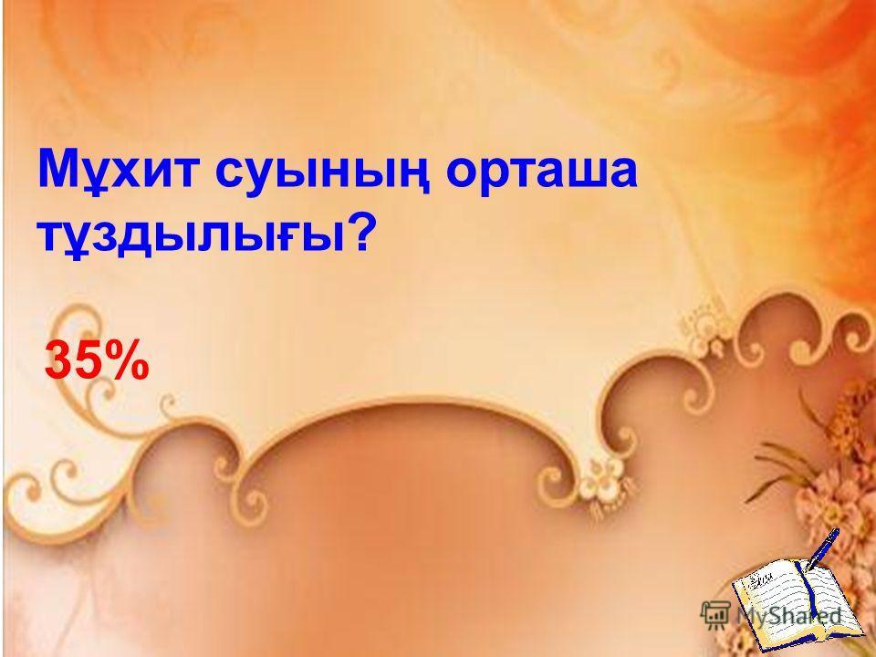 Мұхит суының орташа тұздылығы? 35%