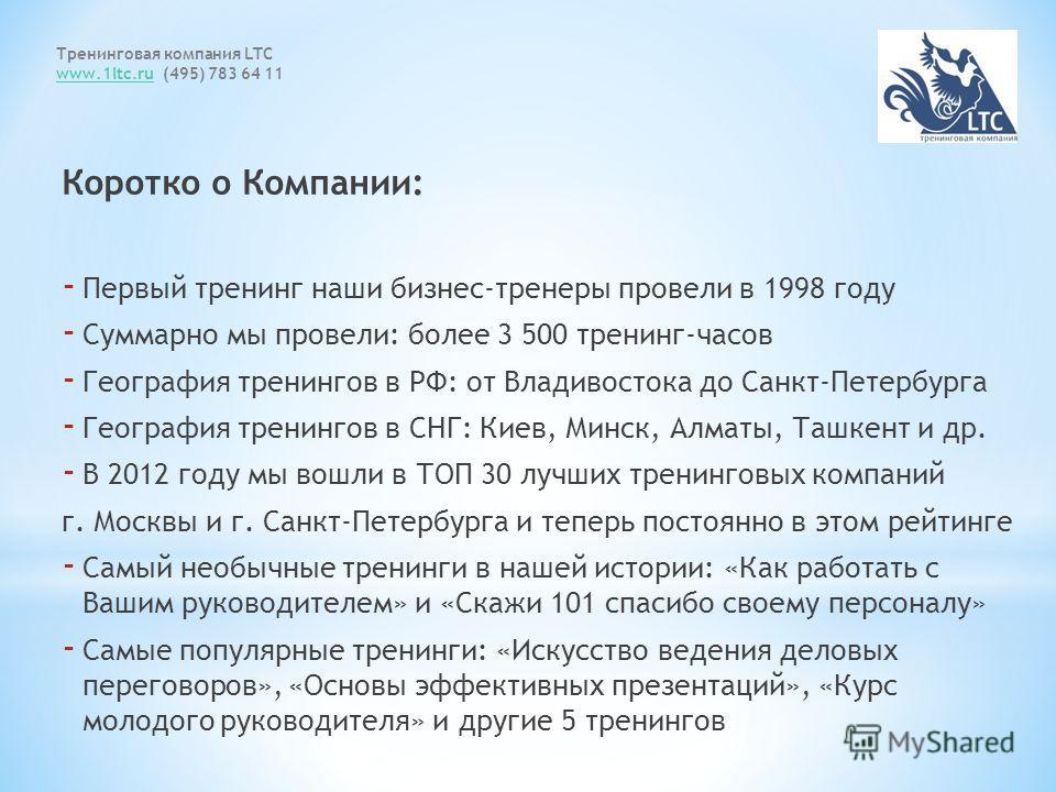Тренинговая компания LTC www.1ltc.ruwww.1ltc.ru (495) 783 64 11 Коротко о Компании: - Первый тренинг наши бизнес-тренеры провели в 1998 году - Суммарно мы провели: более 3 500 тренинг-часов - География тренингов в РФ: от Владивостока до Санкт-Петербу