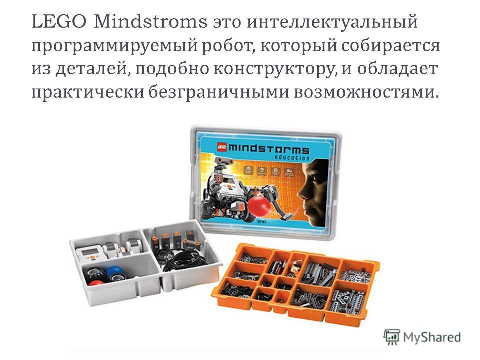 LEGO Mindstroms это интеллектуальный программируемый робот, который собирается из деталей, подобно конструктору, и обладает практически безграничными возможностями.