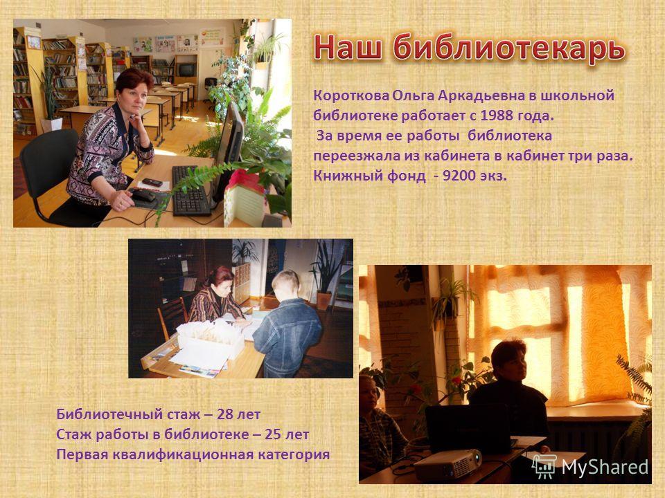 Библиотечный стаж – 28 лет Стаж работы в библиотеке – 25 лет Первая квалификационная категория Короткова Ольга Аркадьевна в школьной библиотеке работает с 1988 года. За время ее работы библиотека переезжала из кабинета в кабинет три раза. Книжный фон