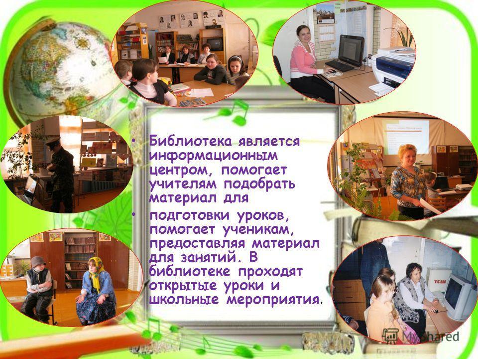 Библиотека является информационным центром, помогает учителям подобрать материал для подготовки уроков, помогает ученикам, предоставляя материал для занятий. В библиотеке проходят открытые уроки и школьные мероприятия.