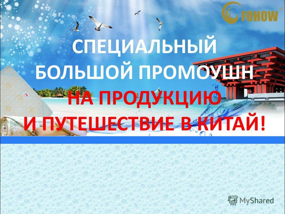 СПЕЦИАЛЬНЫЙ БОЛЬШОЙ ПРОМОУШН НА ПРОДУКЦИЮ И ПУТЕШЕСТВИЕ В КИТАЙ!