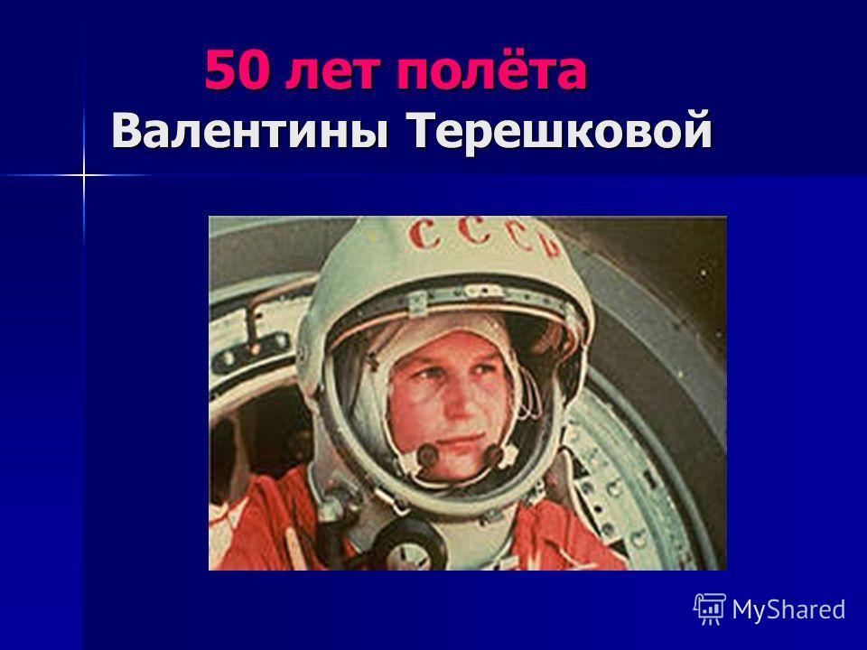 50 лет полёта Валентины Терешковой 50 лет полёта Валентины Терешковой