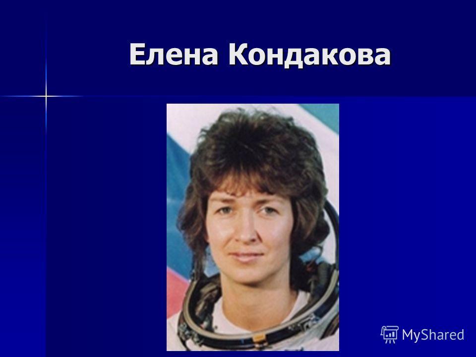 Елена Кондакова Елена Кондакова