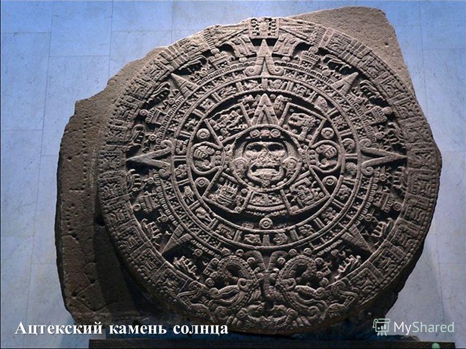 Ацтекский камень солнца