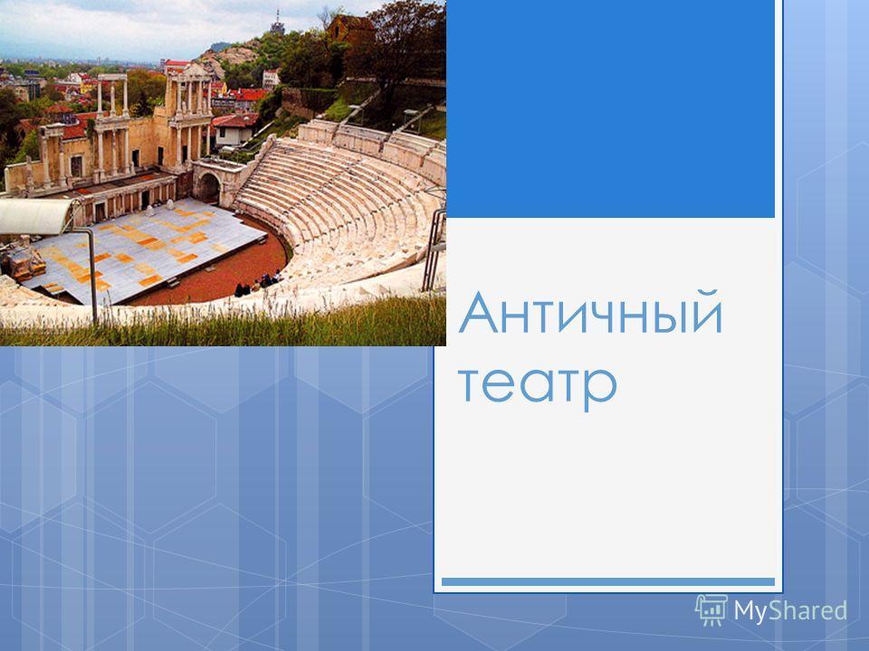 Античний театр театральне мистецтво