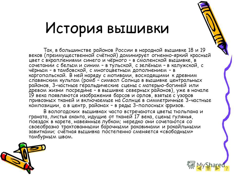 История вышивки Так, в большинстве районов России в народной вышивке 18 и 19 веков (преимущественной счётной) доминирует огненно-яркий красный цвет с вкраплениями синего и чёрного – в смоленской вышивке, в сочетании с белым и синим – в тульской, с зе