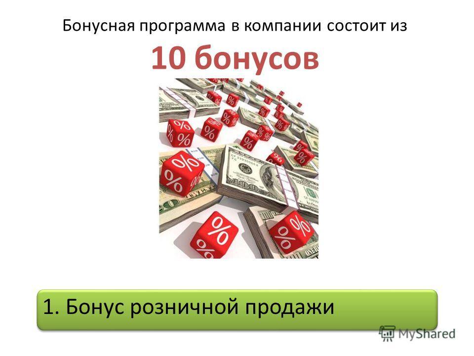 Бонусная программа в компании состоит из 10 бонусов 1. Бонус розничной продажи