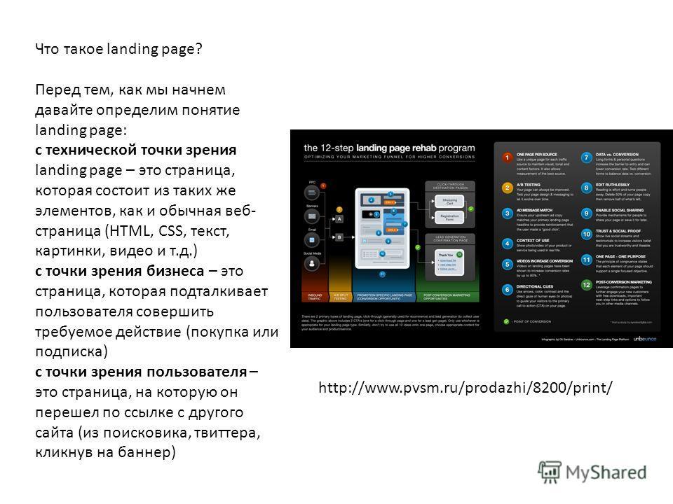 Что такое landing page? Перед тем, как мы начнем давайте определим понятие landing page: с технической точки зрения landing page – это страница, которая состоит из таких же элементов, как и обычная веб- страница (HTML, CSS, текст, картинки, видео и т