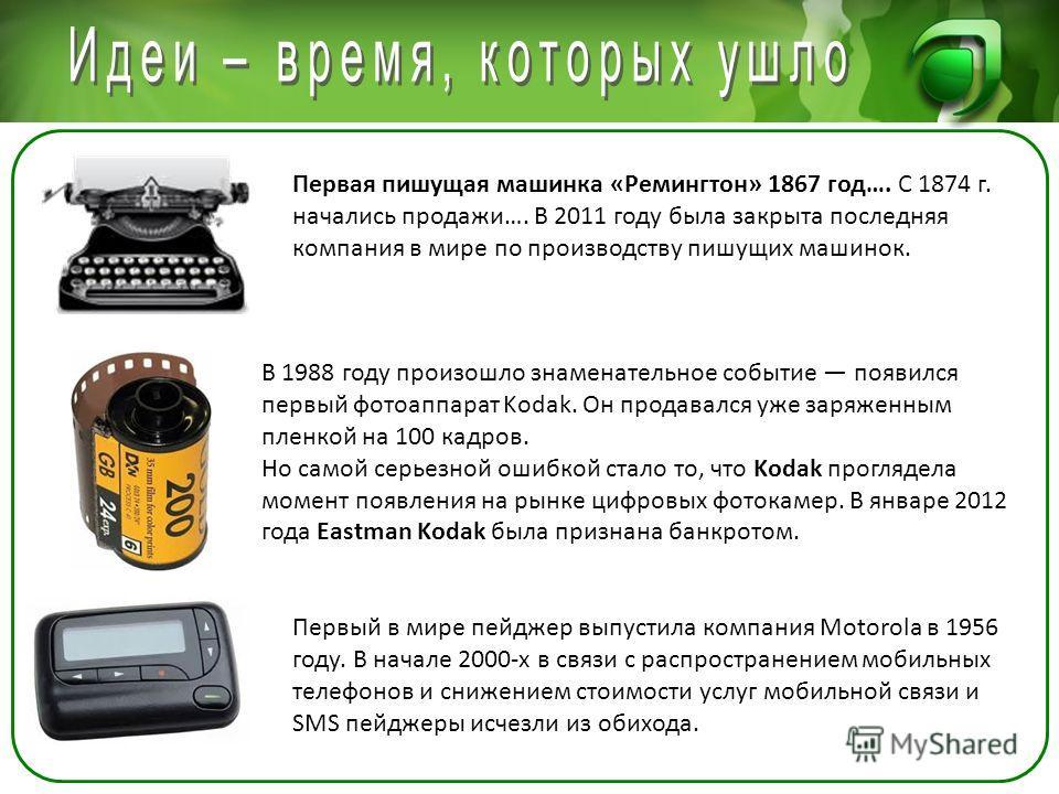 В 1988 году произошло знаменательное событие появился первый фотоаппарат Kodak. Он продавался уже заряженным пленкой на 100 кадров. Но самой серьезной ошибкой стало то, что Kodak проглядела момент появления на рынке цифровых фотокамер. В январе 2012