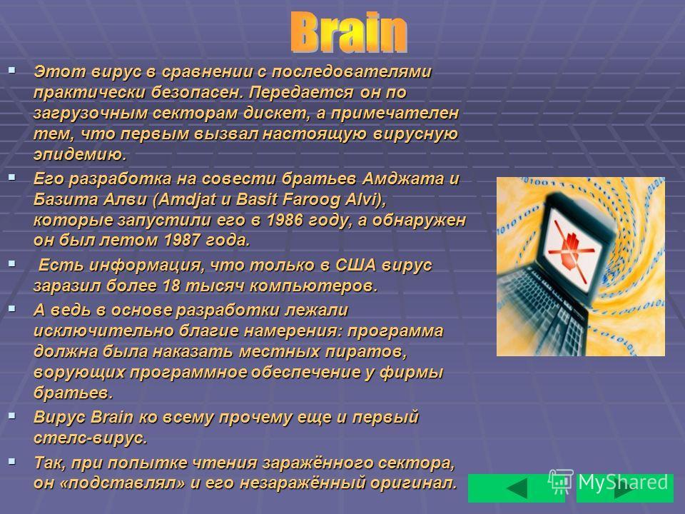 B Brain J Jerusalem Червь Морриса Michelangelo Чернобыль Melissa I LOVE YOU («Письмо счастья») Nimda. My Doom.