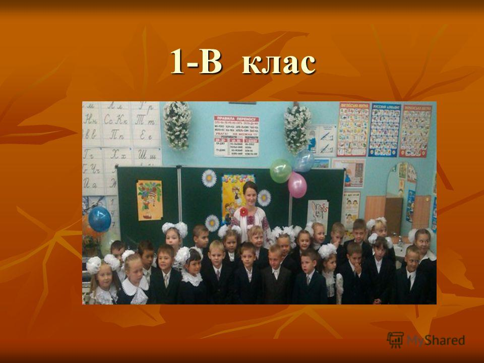 1-В клас