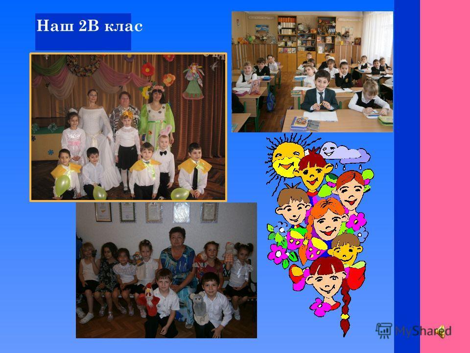 Наш 2В клас