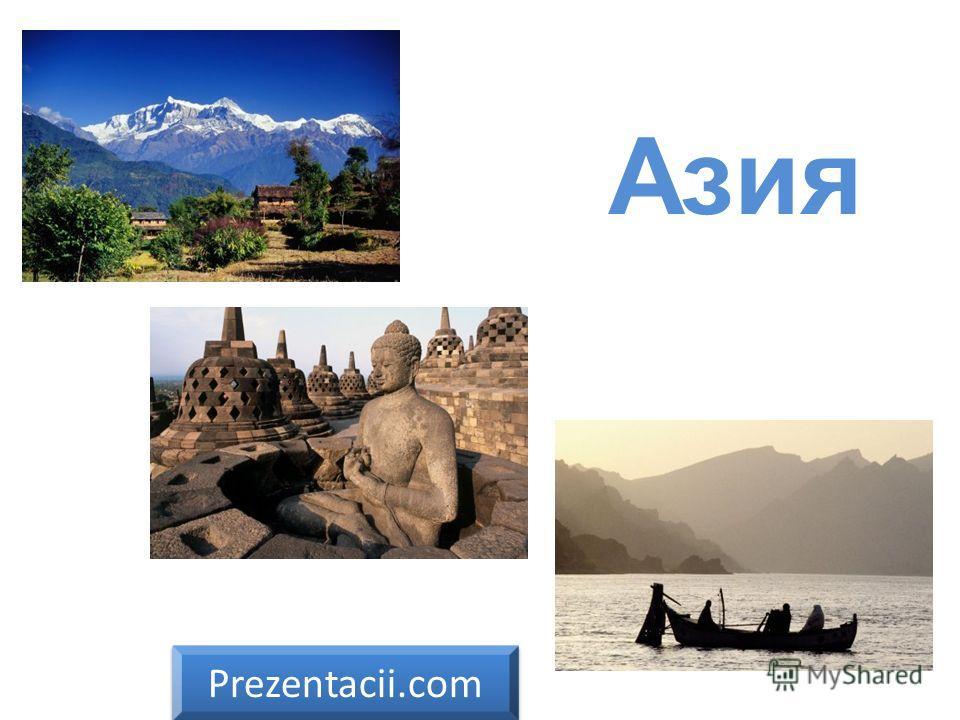 Азия Prezentacii.com