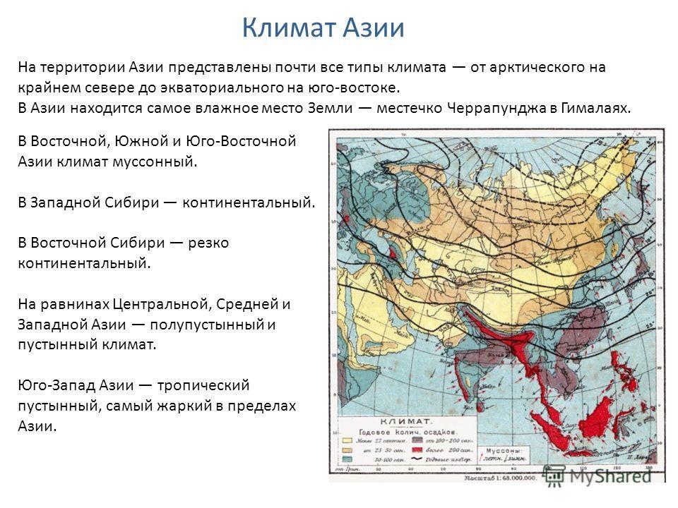 Климат Азии В Восточной, Южной и Юго-Восточной Азии климат муссонный. В Западной Сибири континентальный. В Восточной Сибири резко континентальный. На равнинах Центральной, Средней и Западной Азии полупустынный и пустынный климат. Юго-Запад Азии тропи