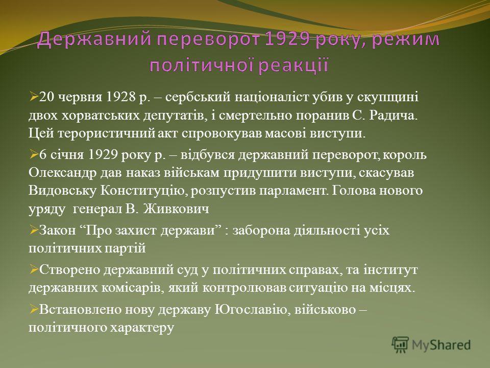 Негативне значення: 1. Ліквідація органів місцевого управління 2. Легалізація поширення сербського націоналізму 3. Політичні права і свободи ігнорувалися 4. Повний контроль над політичним, економічним, соціальним життям Від Б. і Г. в скупщині брали у