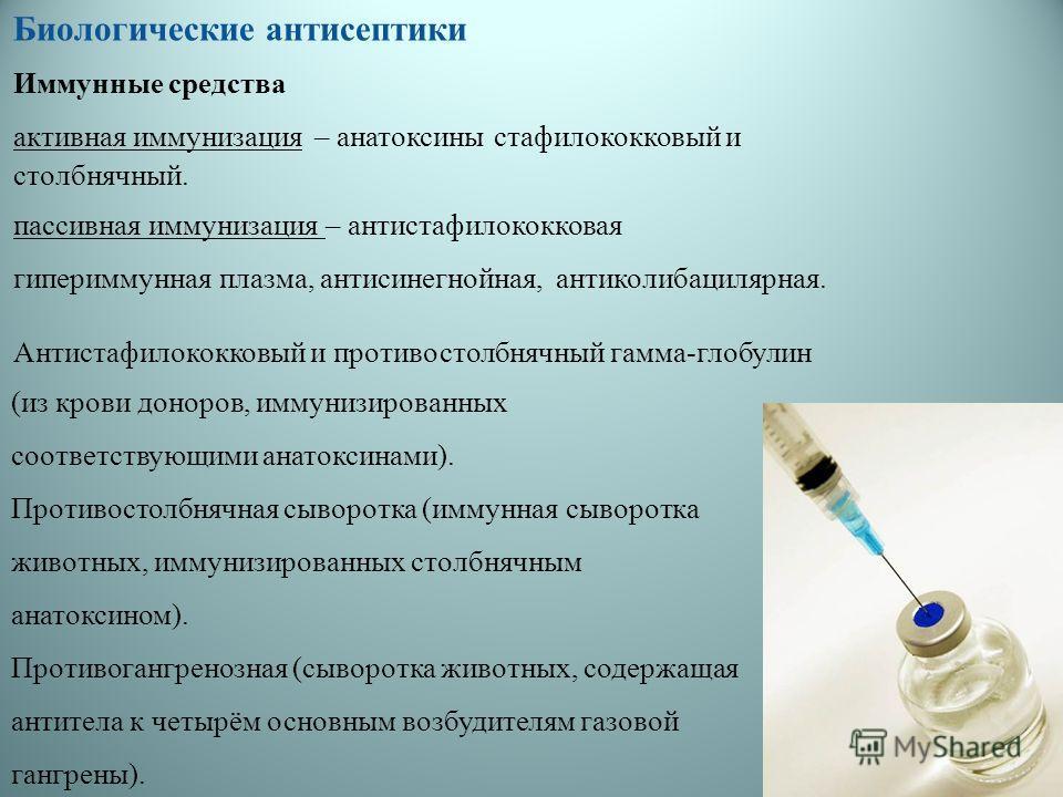 Биологические антисептики Иммунные средства активная иммунизация – анатоксины стафилококковый и столбнячный. пассивная иммунизация – антистафилококковая гипериммунная плазма, антисинегнойная, антиколибацилярная. Антистафилококковый и противостолбнячн