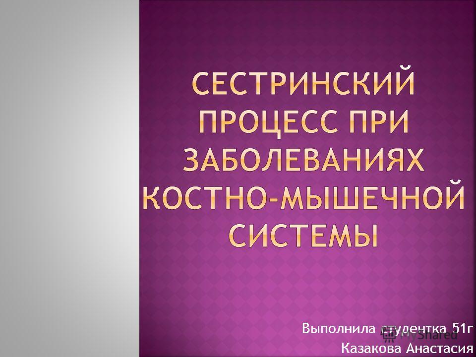Выполнила студентка 51г Казакова Анастасия