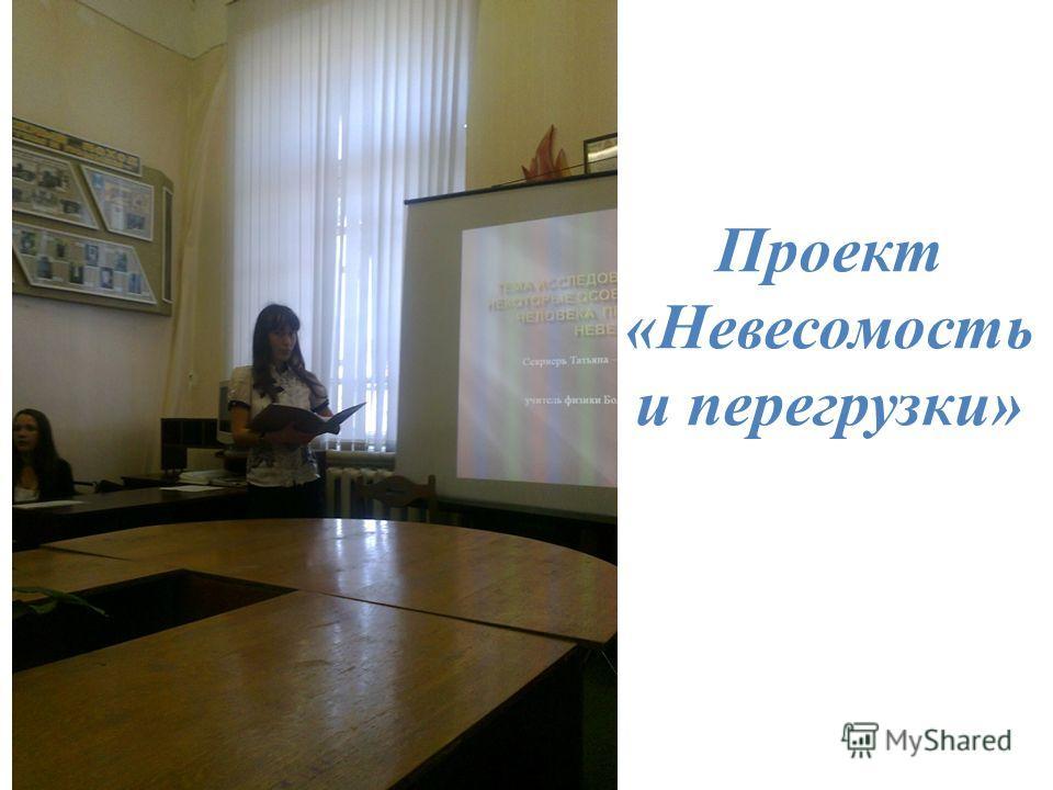 Проект «Невесомость и перегрузки»