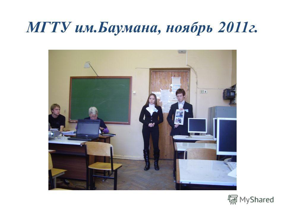 МГТУ им.Баумана, ноябрь 2011г.