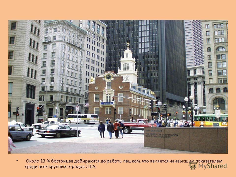 Около 13 % бостонцев добираются до работы пешком, что является наивысшим показателем среди всех крупных городов США.