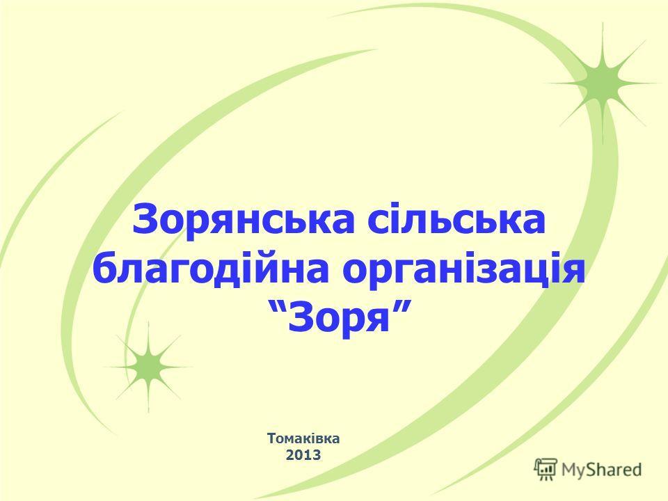 Зорянська сільська благодійна організація Зоря Томаківка 2013