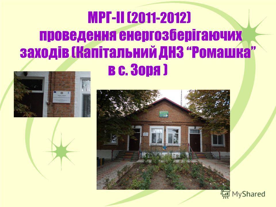 МРГ-ІІ ( 2011-2012 ) проведення енергозберігаючих заходів (Капітальний ДНЗ Ромашка в с. Зоря )