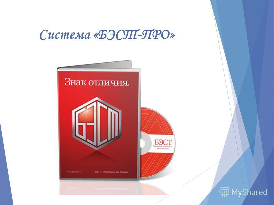 Система «БЭСТ-ПРО»