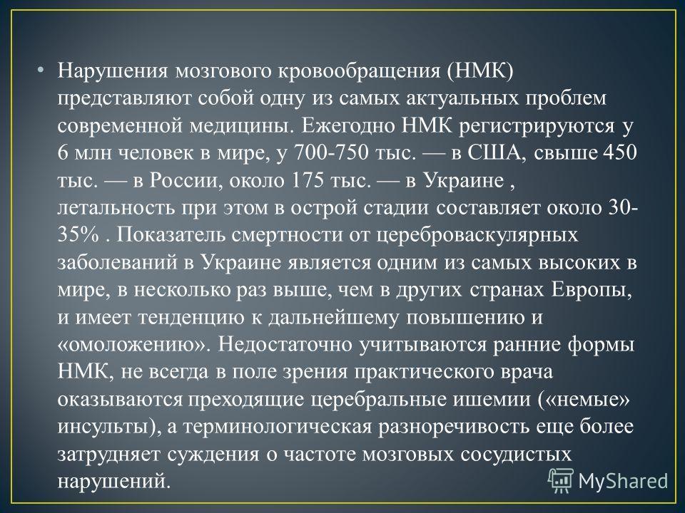 Нарушения мозгового кровообращения (НМК) представляют собой одну из самых актуальных проблем современной медицины. Ежегодно НМК регистрируются у 6 млн человек в мире, у 700-750 тыс. в США, свыше 450 тыс. в России, около 175 тыс. в Украине, летальност