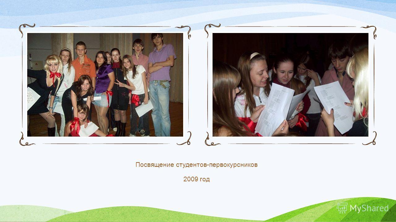 Посвящение студентов-первокурсников 2009 год