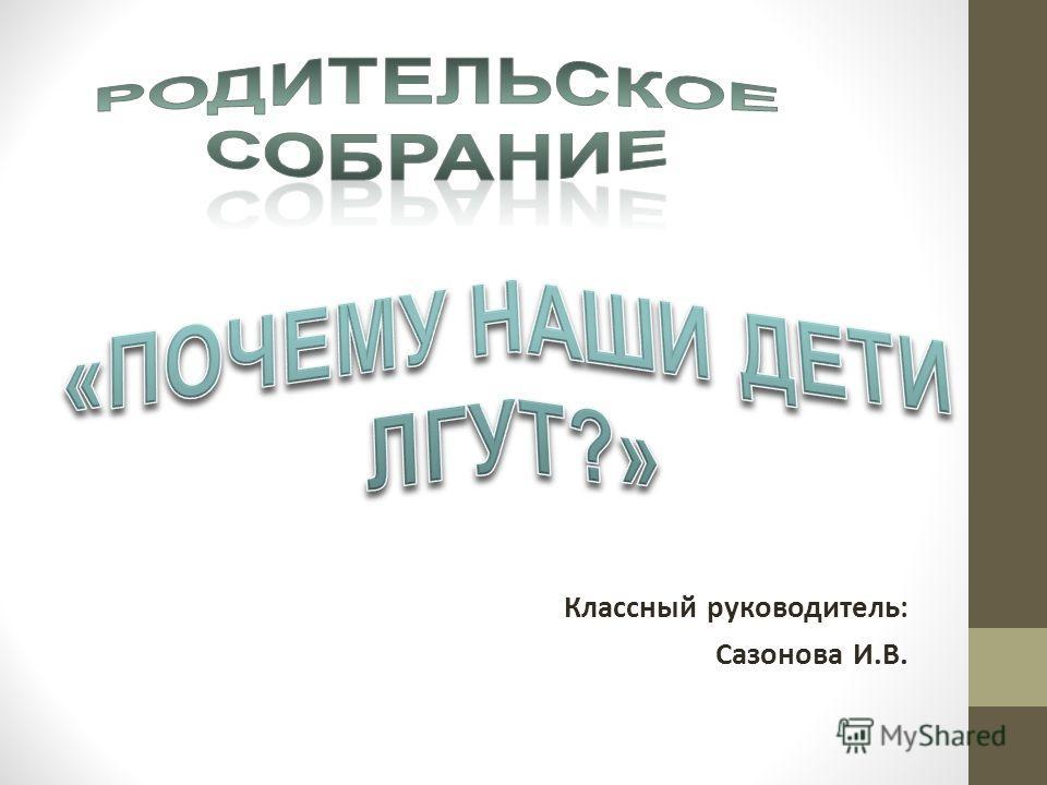Классный руководитель: Сазонова И.В.