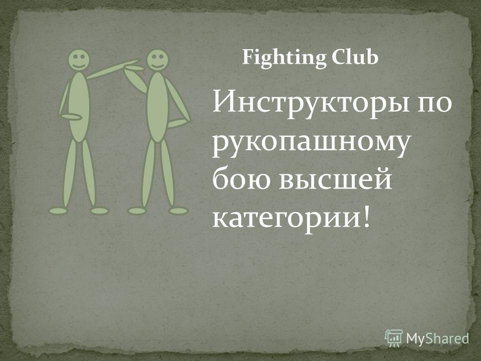 Fighting Club Инструкторы по рукопашному бою высшей категории!