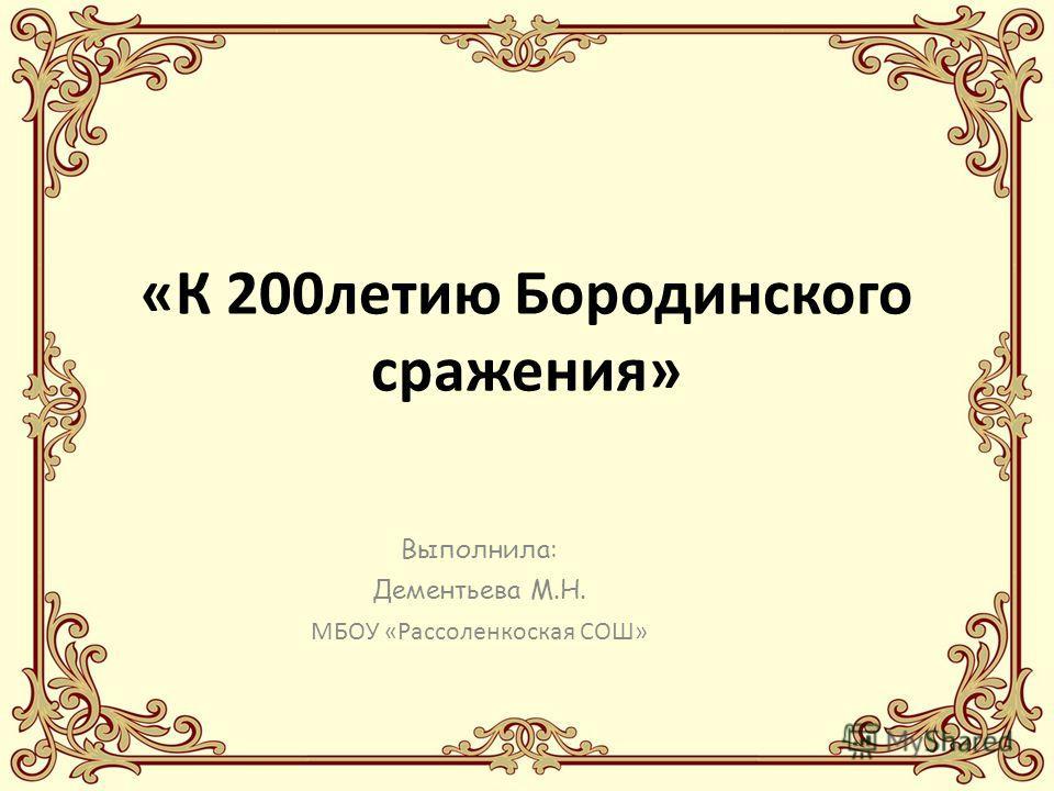 К 200летию бородинского сражения