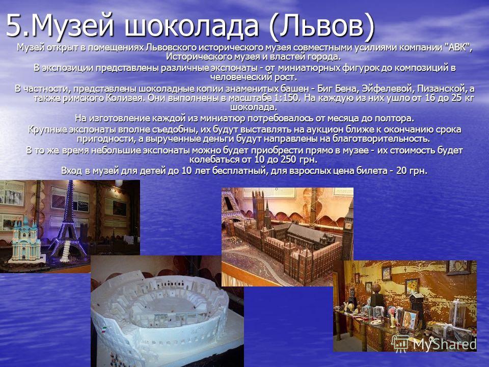 5.Музей шоколада (Львов) Музей открыт в помещениях Львовского исторического музея совместными усилиями компании