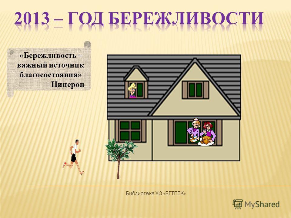Библиотека УО «БГТПТК» «Бережливость – важный источник благосостояния» Цицерон