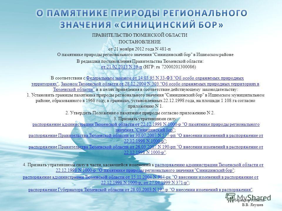 ПРАВИТЕЛЬСТВО ТЮМЕНСКОЙ ОБЛАСТИ ПОСТАНОВЛЕНИЕ от 21 ноября 2012 года N 481-п О памятнике природы регионального значения