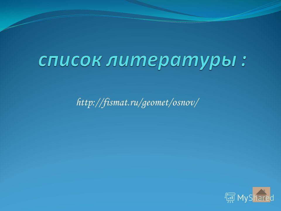 http://fismat.ru/geomet/osnov/