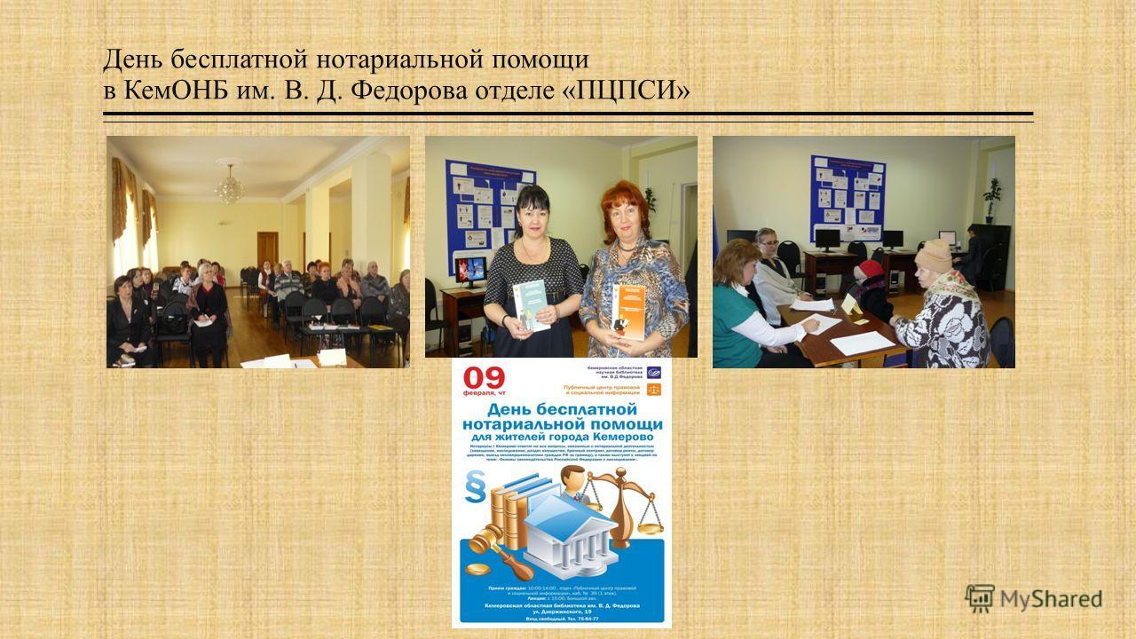 День бесплатной нотариальной помощи в КемОНБ им. В. Д. Федорова отделе «ПЦПСИ»