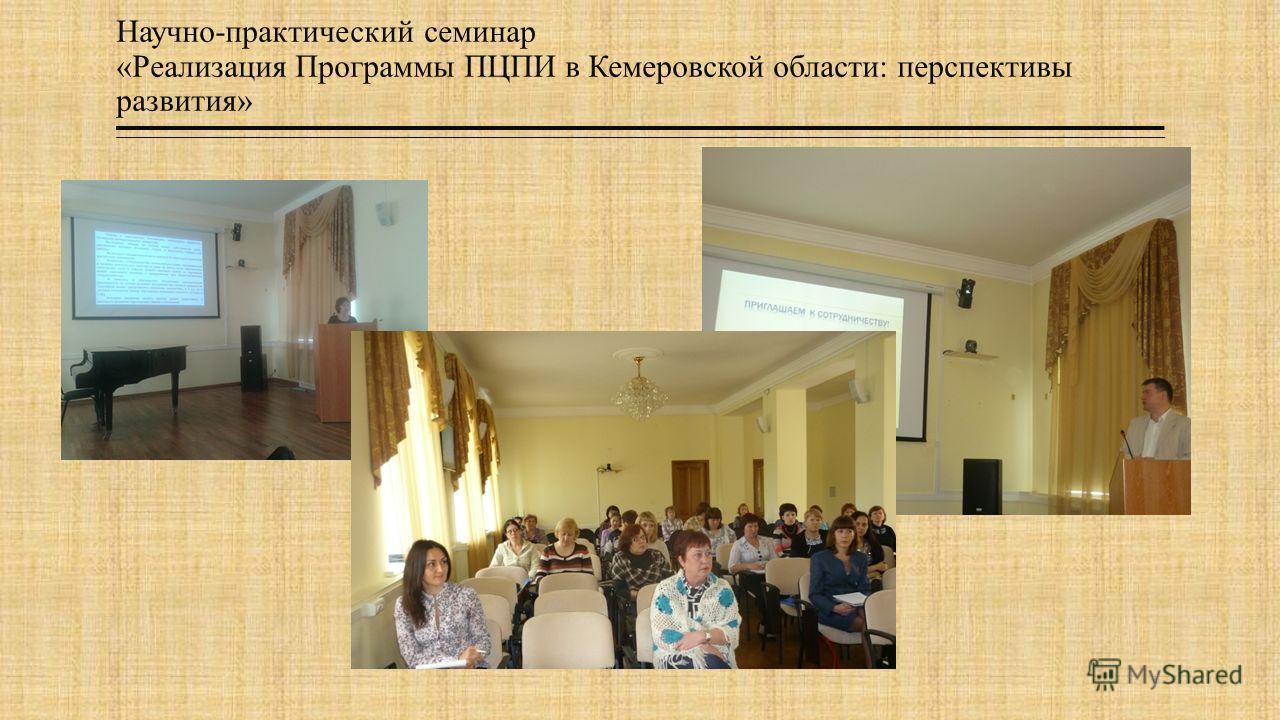 Научно-практический семинар «Реализация Программы ПЦПИ в Кемеровской области: перспективы развития»