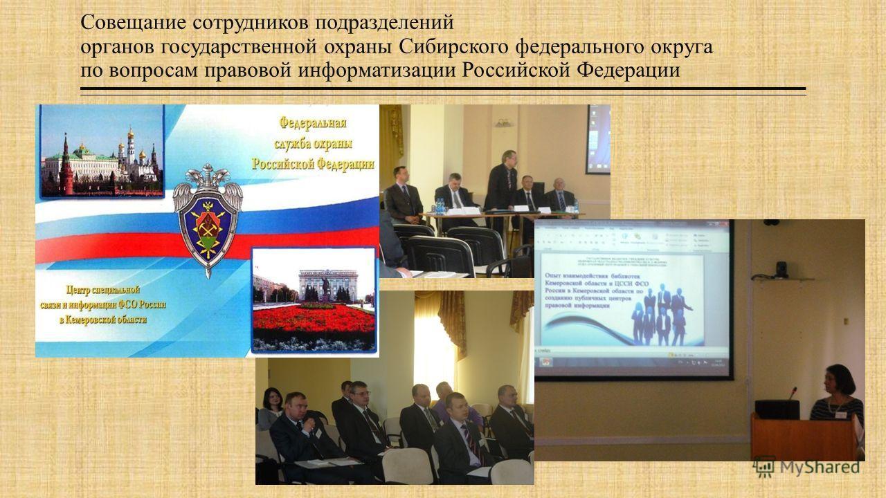 Совещание сотрудников подразделений органов государственной охраны Сибирского федерального округа по вопросам правовой информатизации Российской Федерации