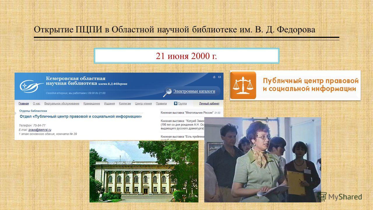 Открытие ПЦПИ в Областной научной библиотеке им. В. Д. Федорова 21 июня 2000 г.