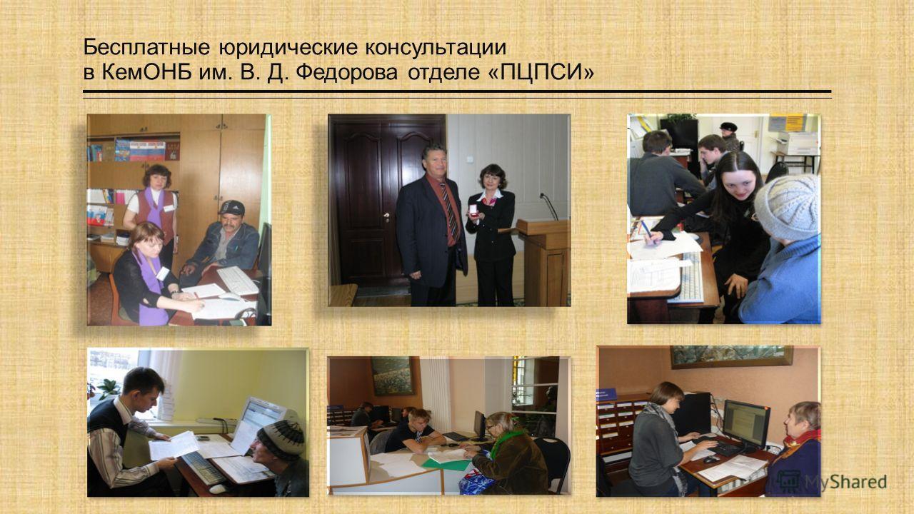 выездные юридические консультации