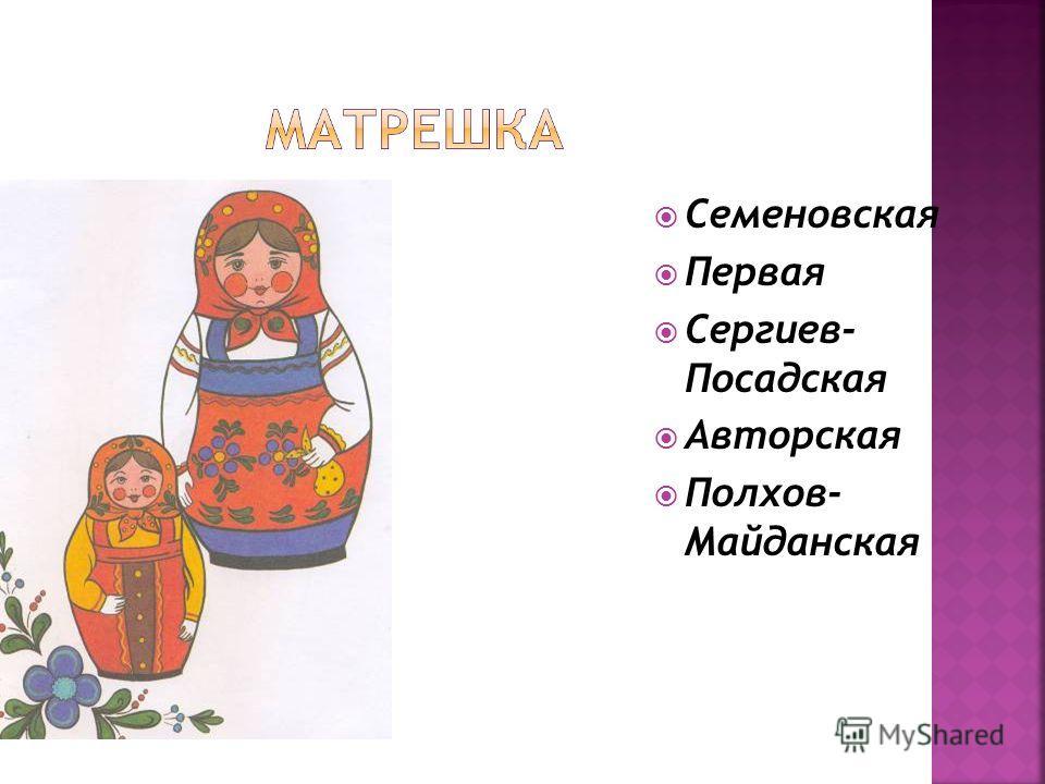 Семеновская Первая Сергиев- Посадская Авторская Полхов- Майданская