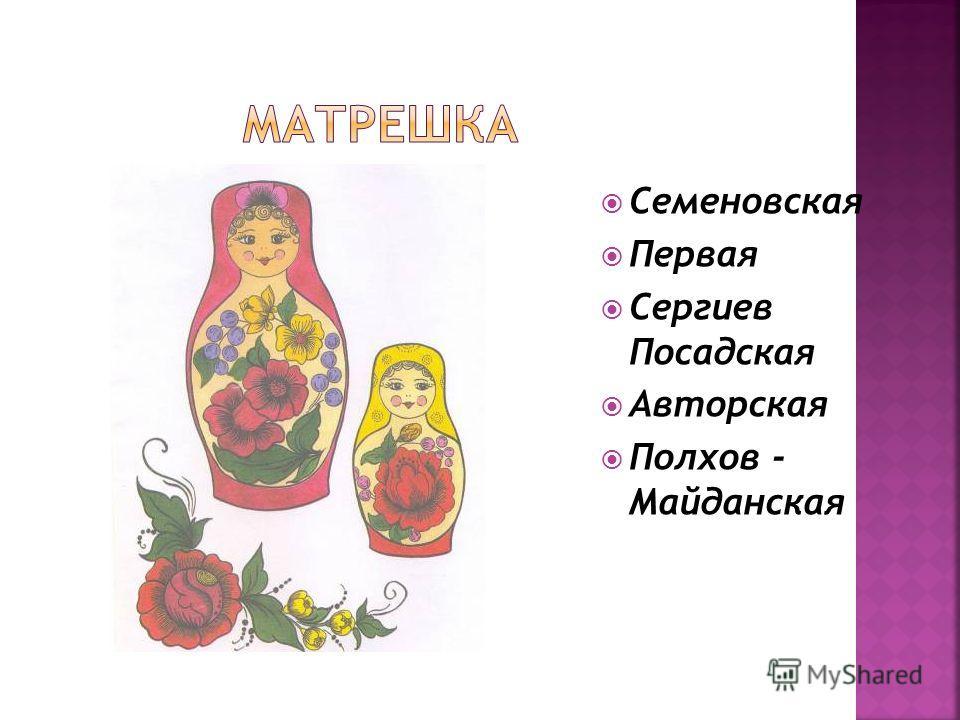 Семеновская Первая Сергиев Посадская Авторская Полхов - Майданская