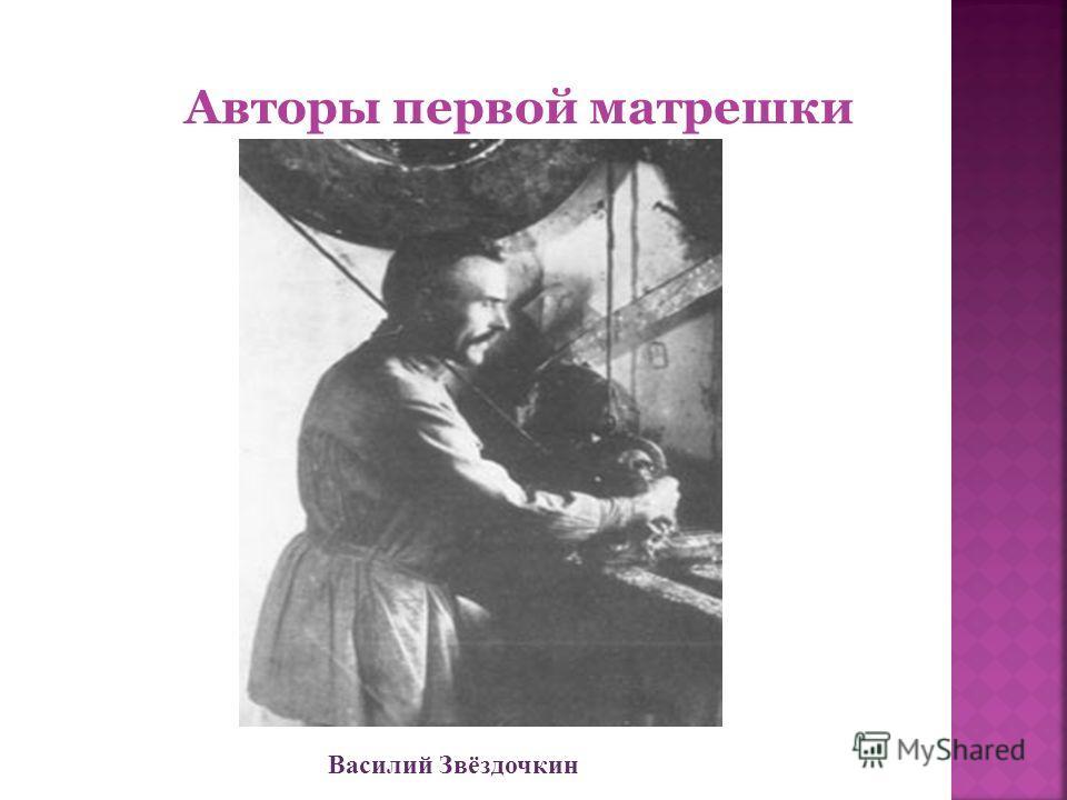 Авторы первой матрешки Василий Звёздочкин