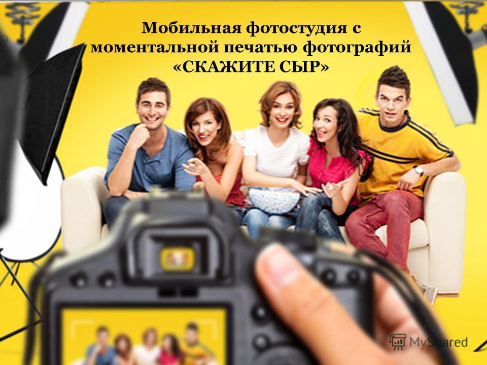 Мобильная фотостудия с моментальной печатью фотографий «СКАЖИТЕ СЫР»